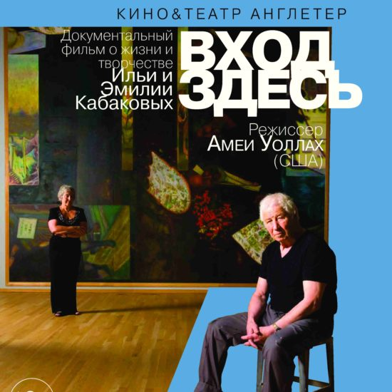 "27 November – Premier of documentary film about Ilya and Emilia Kabakov ""Enter here"" by Amei Wallach (USA)."