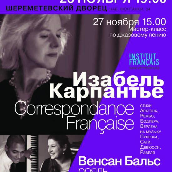 Камерный концерт джазовой французской певицы  Изабель Карпантье