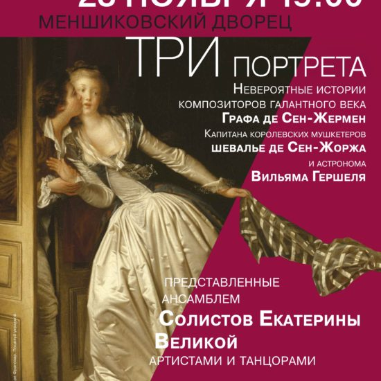 "Semi-staged concert of baroque music ""Three portraits"" – 23 November, 17.00, Menshikov Palace, State Hermitage Museum"