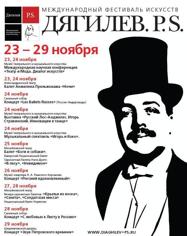 Программа 2013