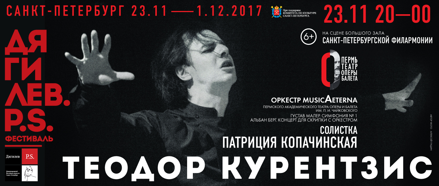 Soloists, chorus and orchestra musicAeterna of the Perm Academic Opera and Ballet Theatre, conductor – Teodor Currentzis