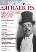 Программа 2009