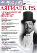 Программа 2011