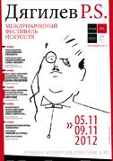 Программа 2012