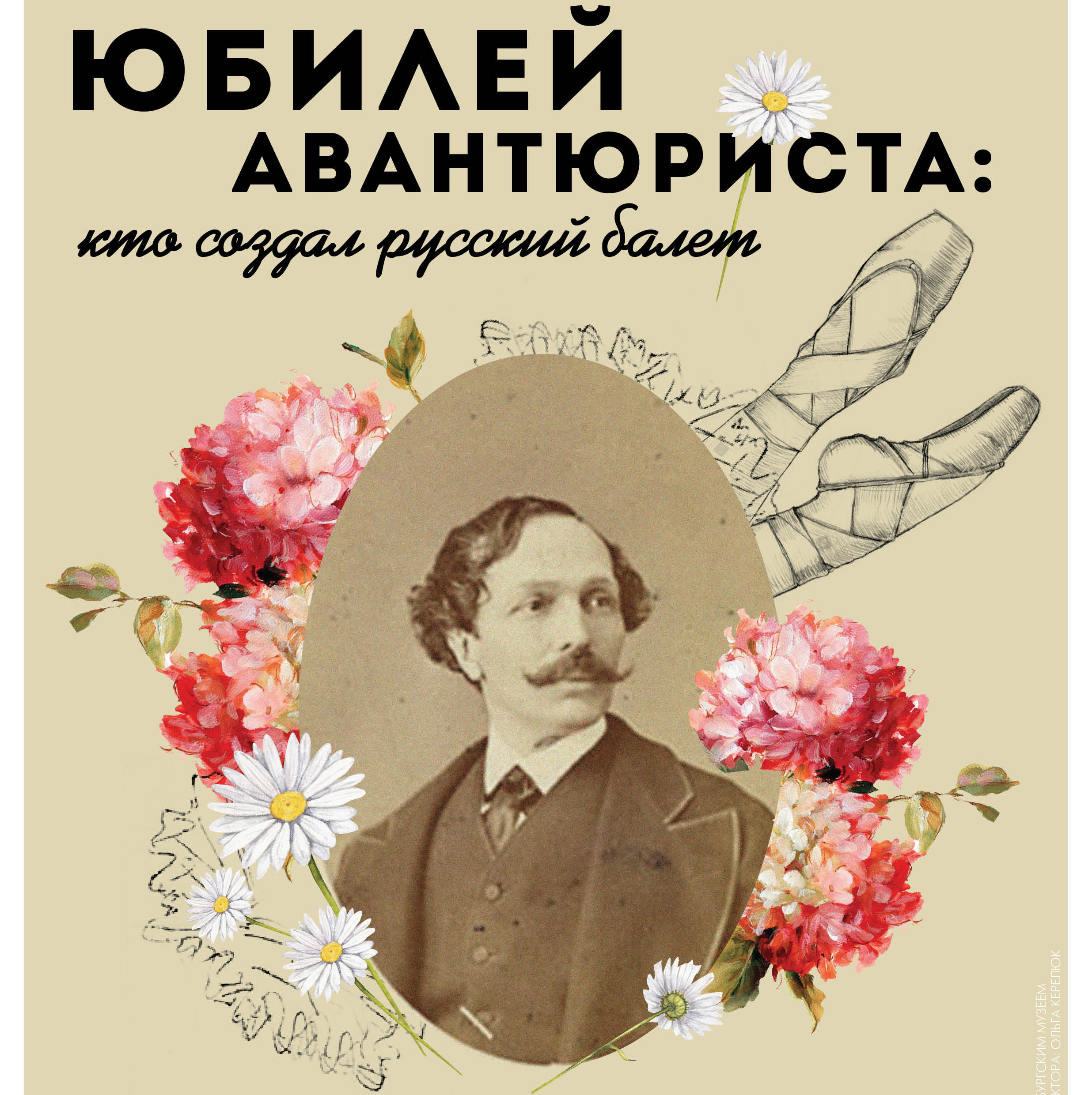 "Lecture ""An anniversary of the adventurer: who created the Russian ballet"""