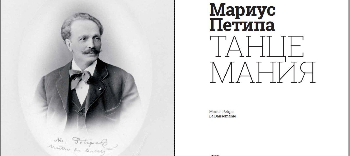 "A presentation of the encyclopedic album ""Marius Petipa. La Dansomanie"" in two volumes"