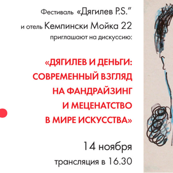 "Round-table discussion ""Sergei Diaghilev and the European Art World"""